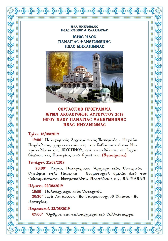 Πρόγραμμα Ιεράς Πανηγύρεως Ιερού Ναού Παναγίας Φανερωμένης Νέας Μηχανιώνας / Θεσσαλονίκης  (Αύγουστος 2019)